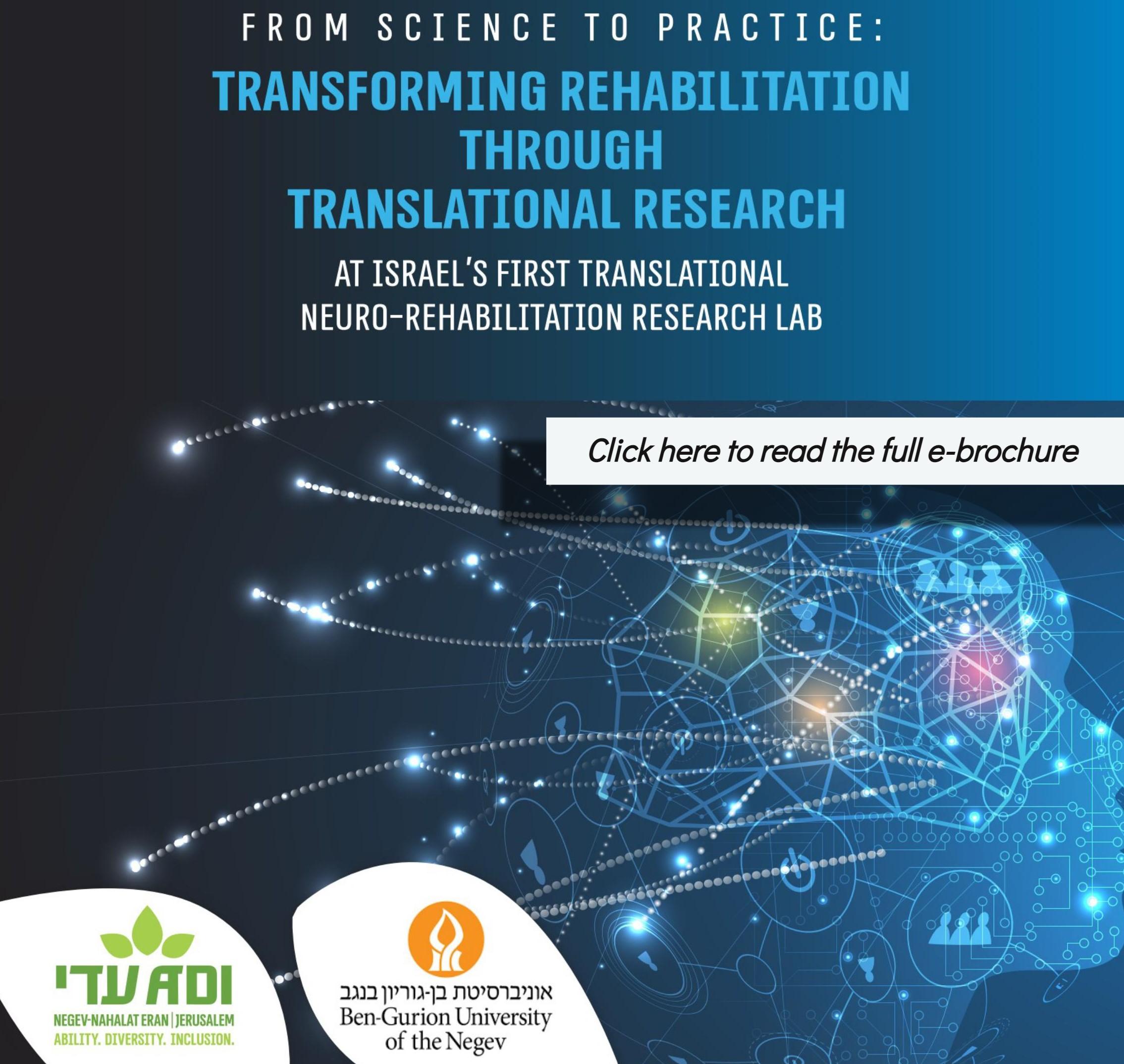 עמוד שער של פרוספקט באנגלית Translational Lab brochure cover